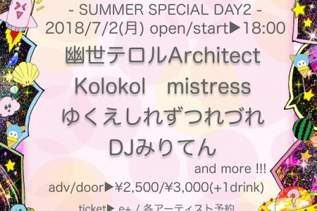 7/2(月)COSMICBOX vol.72 – SUMMER SPECIAL DAY2 –