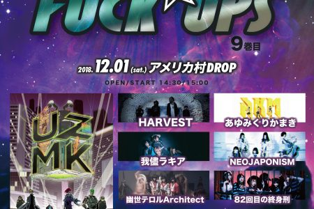 12/1(土)UZMK presents 『Effected ☆ fuck ups』9巻目